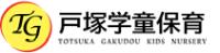 戸塚学童保育